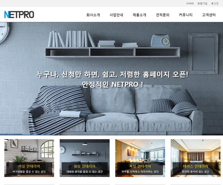 회사소개 인테리어 홈페이지