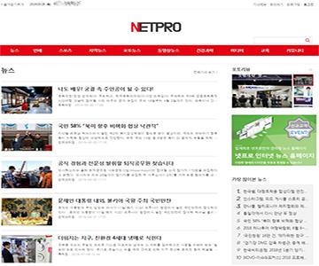인터넷신문 홈페이지 박스형B 데모보기
