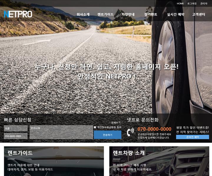 회사소개 렌트카 홈페이지