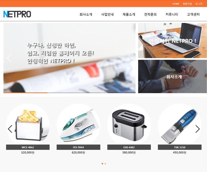 제조업 홈페이지