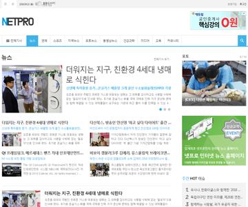 인터넷신문 홈페이지 와이드형B 데모보기