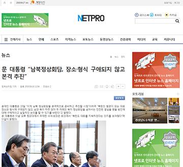 인터넷신문 홈페이지 텍스트형D 데모보기