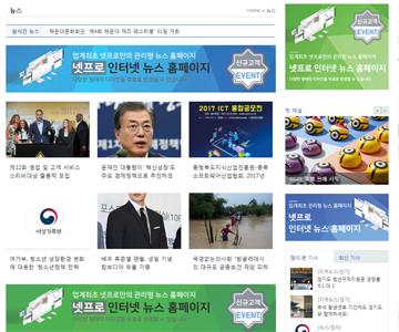 인터넷신문 홈페이지 텍스트형 B 데모보기