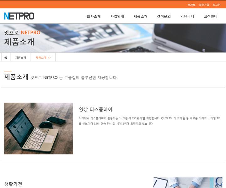 제조업 홈페이지 데모보기