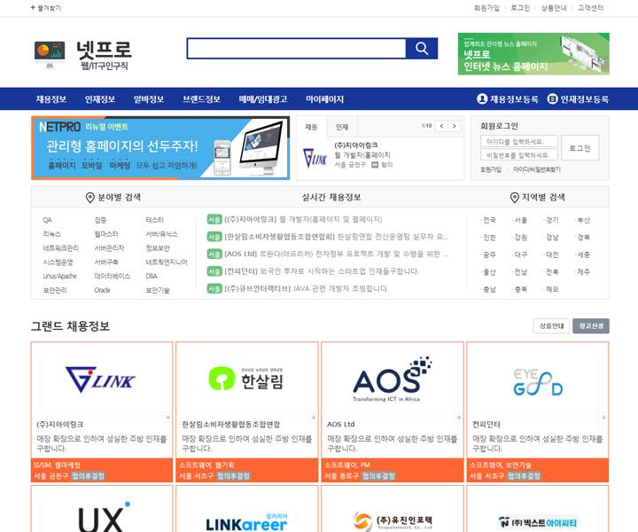 웹/IT 구인구직 홈페이지
