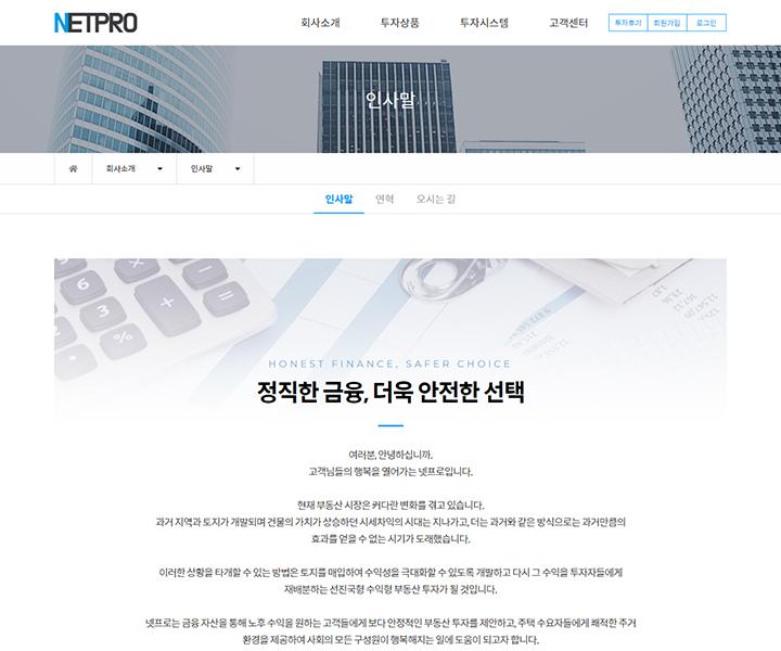 회사소개 금융업A 데모보기