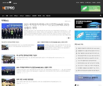인터넷신문 홈페이지 와이드형C 데모보기