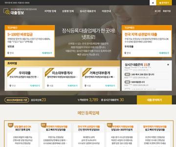 대부중개 홈페이지A