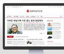 경북적십자신문