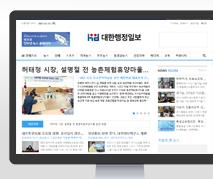 대한행정일보