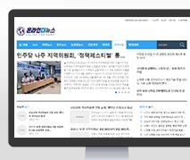 온라인더뉴스