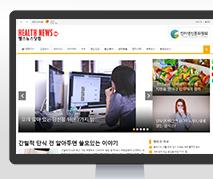 헬스뉴스닷컴