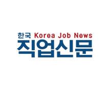 한국직업신문