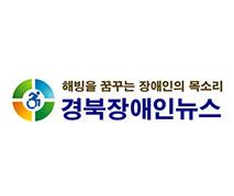 경북장애인뉴스