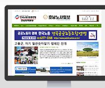 호남노사일보