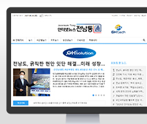 인터넷뉴스 전남통