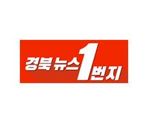 경북뉴스1번지