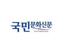 국민문화신문