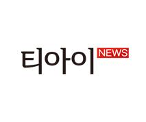 티아이뉴스