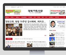경북기독신문