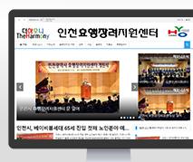 인천효행장려지원센터