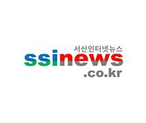 서산인터넷뉴스