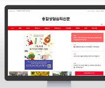 SGS융합상담심리신문