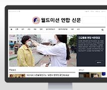 월드미션연합신문