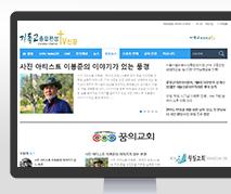 기독교종합편성TV신문