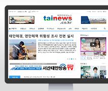 태안인터넷뉴스