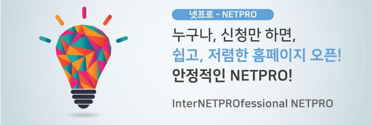 넷프로-NETPRO 누구나, 신청만 하면, 쉽고, 저렴한 홈페이지 오픈! 안정적인 NETPRO!