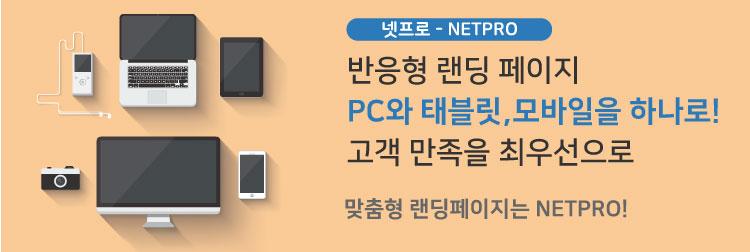 넷프로-NETPRO 반응형 랜딩 페이지 PC와 태블릿, 모바일을 하나로! 고객 만족을 최우선으로! 맞춤형 랜딩페이지는 NETPRO!