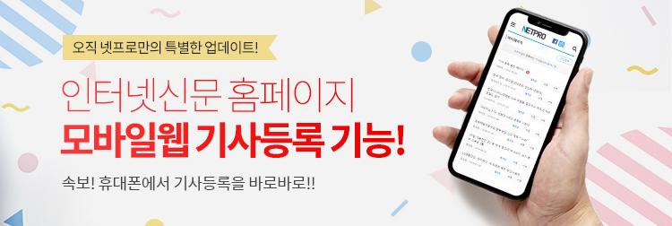 인터넷신문 홈페이지 모바일 기사등록 업데이트!!