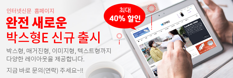 인터넷신문 홈페이지 박스형E 신규 출시!!