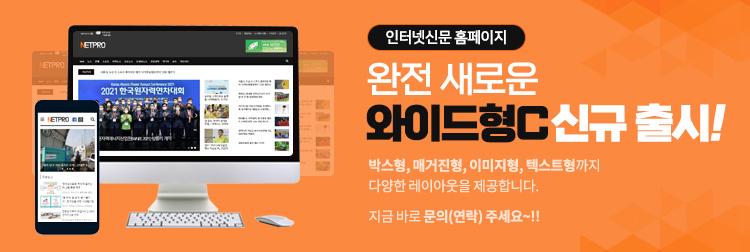 인터넷신문 홈페이지 와이드형C 신규 출시!!